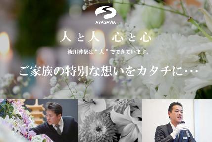 株式会社 綾川葬祭