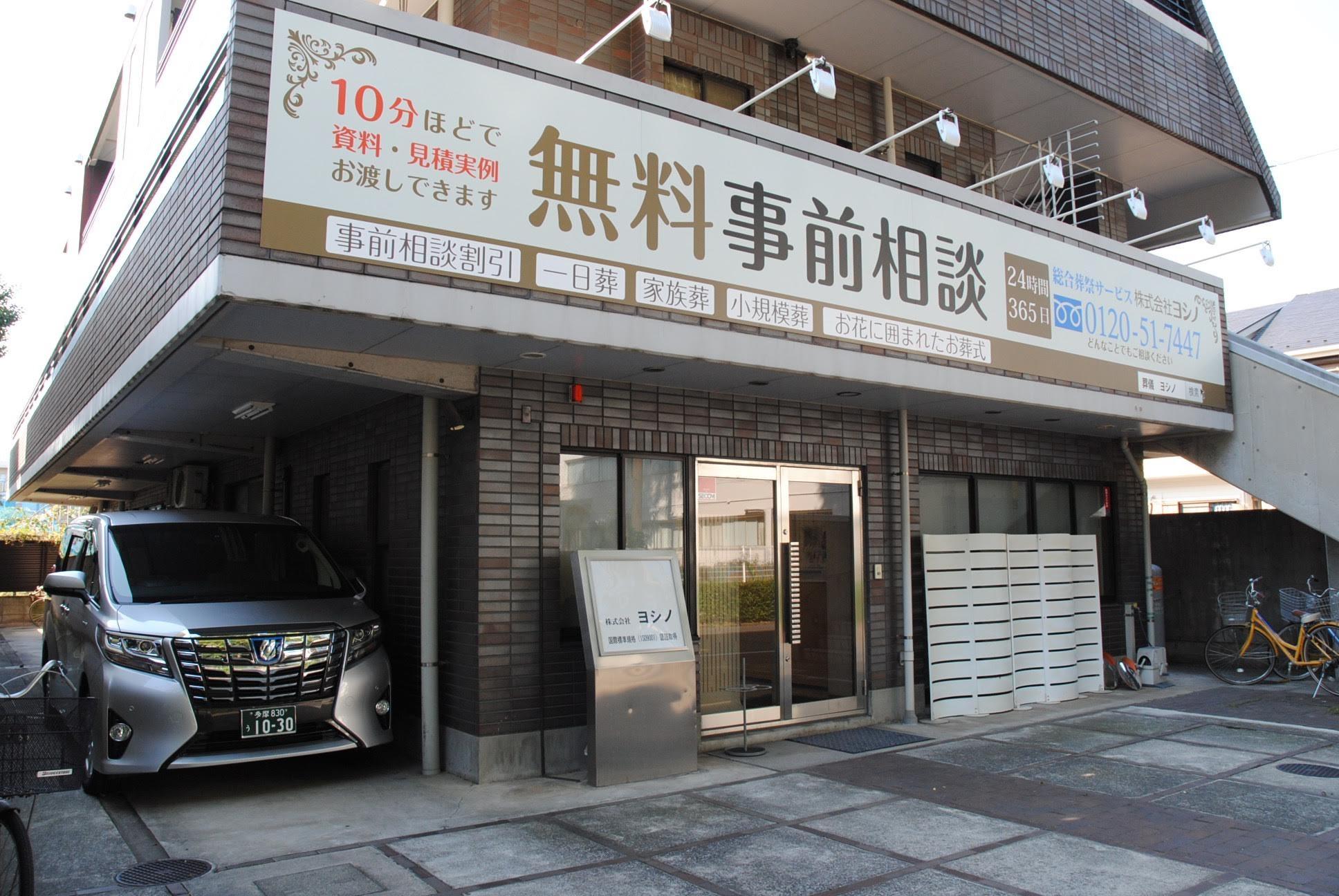 株式会社 ヨシノ